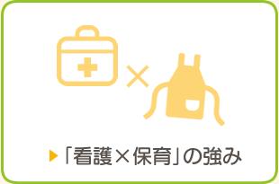 「看護×保育」の強み