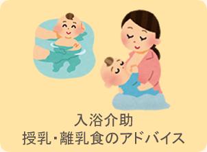 入浴介助・授乳・離乳食のアドバイス
