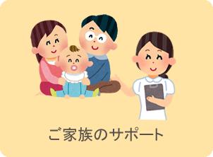 ご家族のサポート