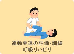 運動発達の評価・訓練呼吸リハビリ